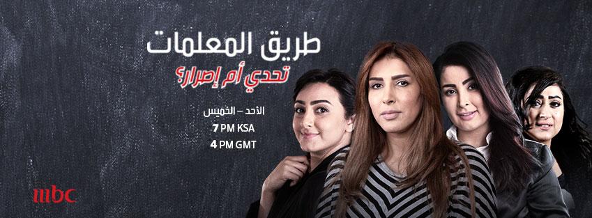 #طريق_المعلمات من الأحد الى الخميس 7 مساء بتوقيت السعودية على قناة MBC1