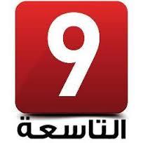 تردد قناة التاسعة التونسية الرياضية على النايل سات