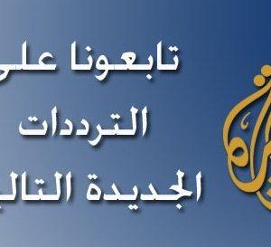 تردد قناة الجزيرة الإخبارية Aljazeera 2016 على النايل  وعرب سات هوت بيرد