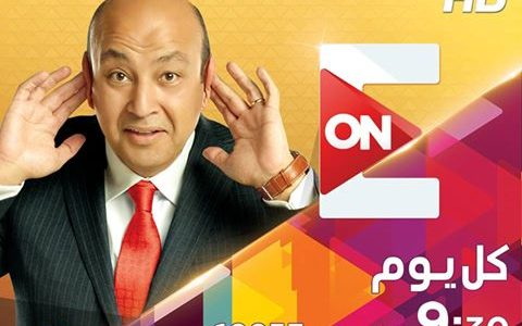 تردد قناة اون إى ON E الناقلة برنامج عمرو اديب على النايل سات