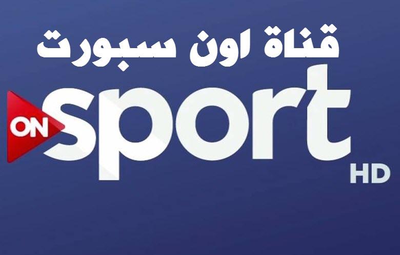 تردد قناة اون سبورت ON Sport HD و تردد قناة ON Sport