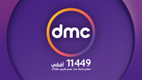 تردد شبكة قنوات دى ام سى dmc الجديدة على نايل سات