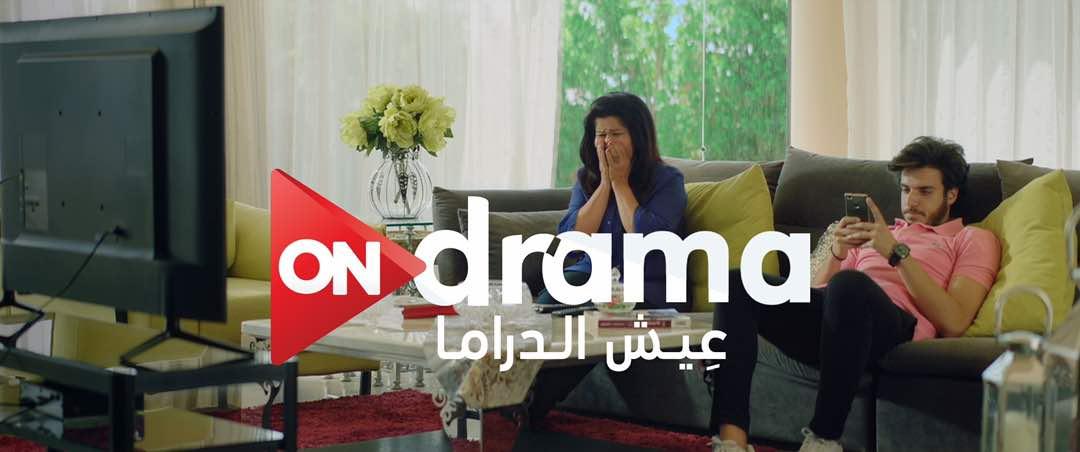 تردد قناة ''اون دراما On-drama '' جديد النايل سات
