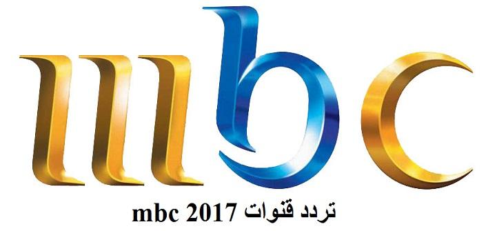 """تردد ام بي سي """"MBC"""" الجديد بعد التحديث علي النايل سات والعرب سات"""