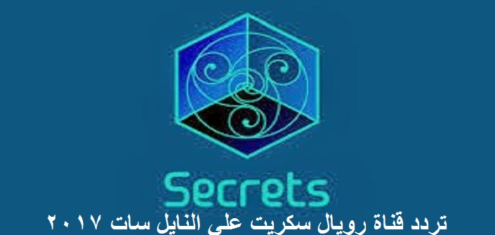 تردد قناة الأفلام الوثائقية رويال سكريت  Royal Secret علي النايل سات 2017