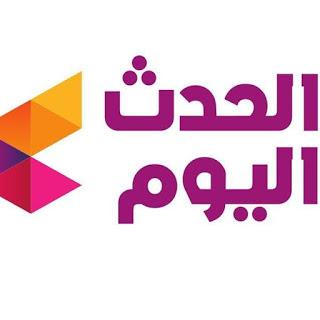 تردد قناة الحدث اليوم '' AlHadath Alyoum'' فى ثوبها الجديد على النايل سات 2018