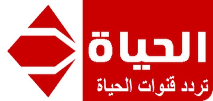 تردد قناة الحياة ''AlHayah TV ''الجديد علي النايل سات والعرب سات 2017
