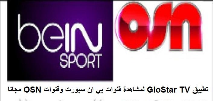 تحميل تطبيق GloStar TV لمشاهدة قنوات بي ان سبورت وقنوات OSN مجانا