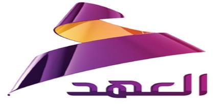 """تردد قناة العهد """" AL Ahd"""" العراقية علي النايل سات 2017"""