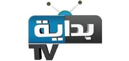 تردد قناة بدايه الفضائية Bedaya TV علي نايل سات وعرب سات2017
