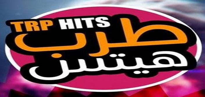 تردد قناة طرب هيتس TRP Hits TV على النايل سات 2018