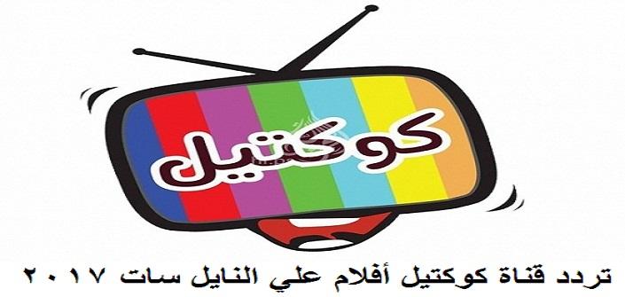 تردد قناة  كوكتيل أفلام  CockTai للأفلام العربي علي النايل سات 2017