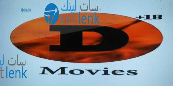 تردد قناة دى موفيز '' D Moves'' للافلام الاجنبى للكبار فقط +18 على النايل سات