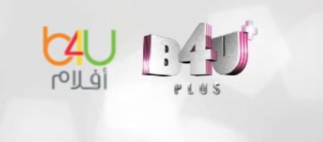 تردد قنوات b4u plus & b4u aflam الجديد بعد التغيير على نايل سات