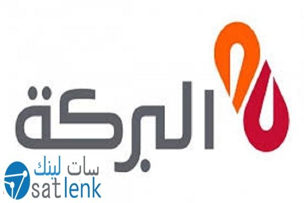تردد قناة البركة  للطب العربى والرقية الشرعية على النايل سات 2018 تردد albaraka الجديد