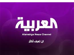 تردد قناة العربية Al Arabiya الاخبارية وقناة الحدث على جميع الاقمار 2018
