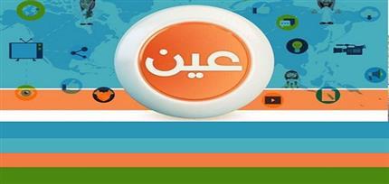 """تردد قناة """"عين"""" التعليمية iEN_tv على النايل سات 2018"""