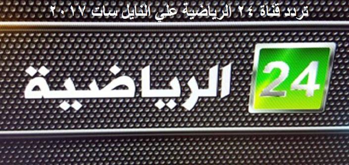 تردد قناة 24 الرياضية السعودية علي النايل سات 2018