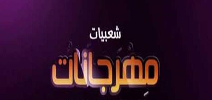 """تردد قناة""""المهرجانات"""" MAHRAGANAT للأغاني الشعبية علي النايل سات 2018"""