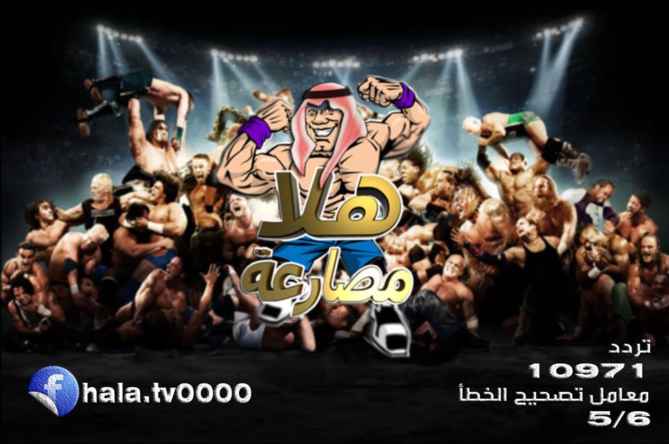 تردد قناة هلا  مصارعة Hala TV على النايل سات 2018