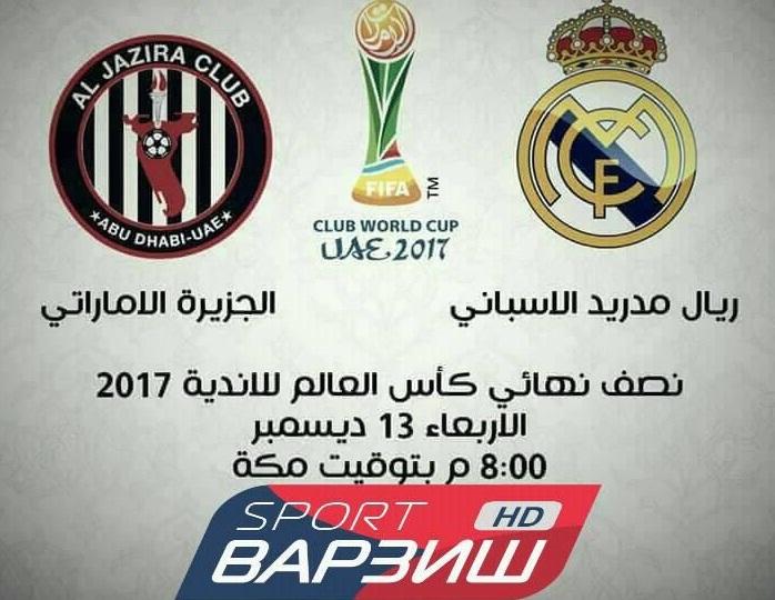 قناة مفتوحة مقل مباراة ''الجزيرة و ريال مدريد ''فى نصف نهائى كأس العالم للاندية