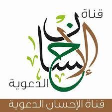 تردد قناة الاحسان الدينية جديد النايل سات 2018