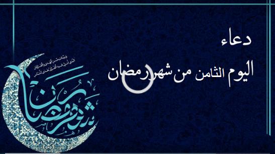 دعاءاليوم الثامن من شهر رمضان