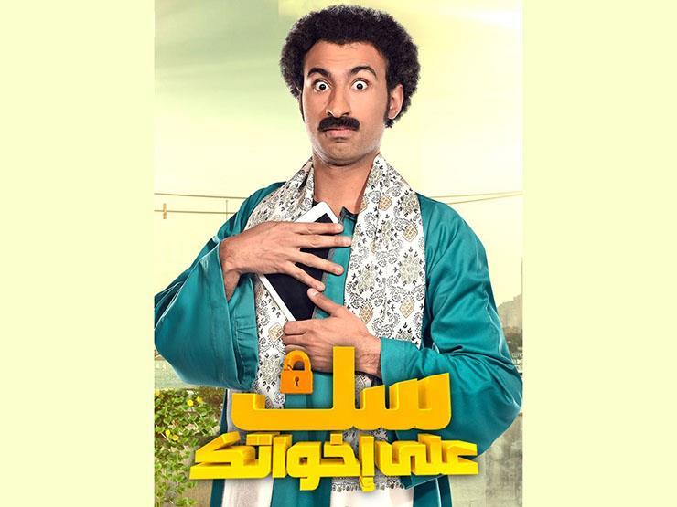 """موعد عرض وإعادة مسلسل على ربيع على قناة """"Mbc مصر"""""""