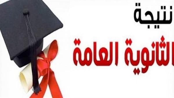مصر :الأن نتيجة الثانوية العامة.. موقع نتيجة الثانوية العامة 2018 من موقع وزارة التربية والتعليم