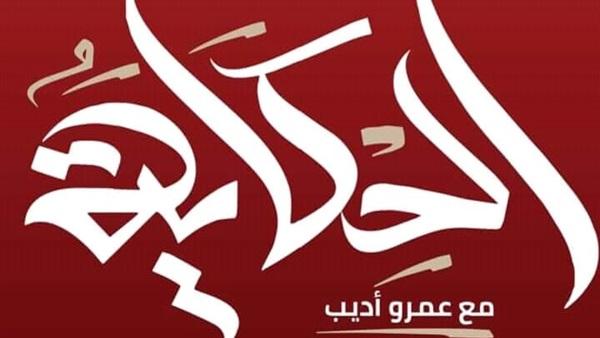 تعرف على موعد برنامج الحكاية مع عمرو أديب على MBC
