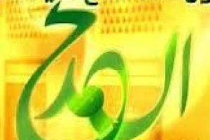 تردد قناة المديح  MDEEH 2019 جديد نايل سات بتقنية SD