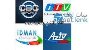 طريقة ضبط وتركيب القمر الازرى ''AzerSpace 1 46°E'' واستقبال قناة CBC Sport وقناة ايدمان