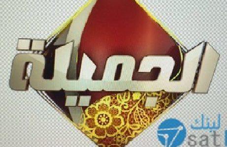تردد قناة الجميلة 2019 aljameala – tv  جديد نايل سات
