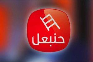 تحديث تردد قناة حنبعل Hannibal Tv التونسية الجديد 2019