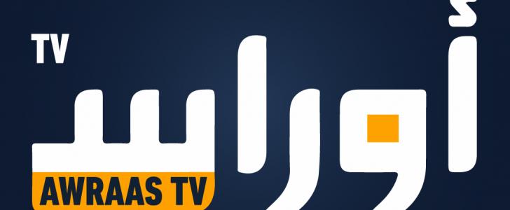 تردد قناة أوراس الفضائيةAwraas TV على جميع الاقمار