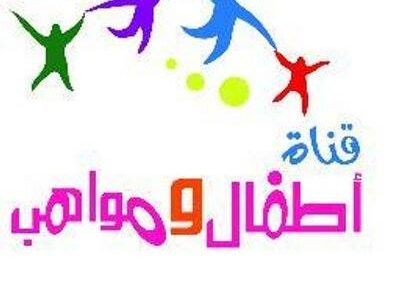 تردد قناة اطفال ومواهب Atfal & Mawaheb على نايل سات 2021