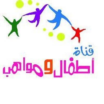 قناة اطفال ومواهب Atfal & Mawaheb