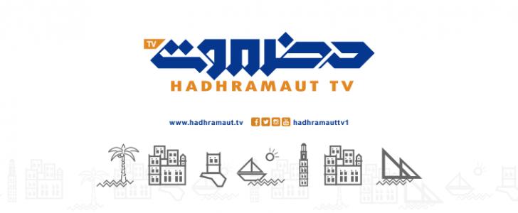 تردد قناة حضرموت Hadhramaut TV اليمنية على نايل سات 2021